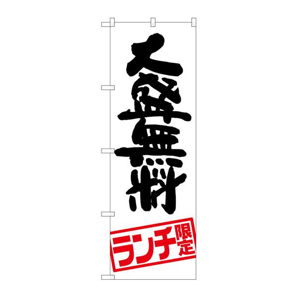 のぼり屋工房 のぼり SNB-2003 大盛無料 ランチ限定 32003 (取寄品)