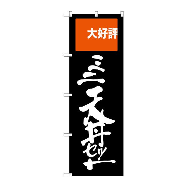 のぼり屋工房 のぼり SNB-2008 ミニ天丼セット 大好評 32008 (取寄品)
