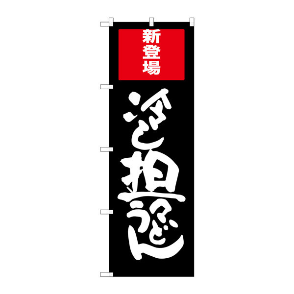 のぼり屋工房 のぼり SNB-2011 冷し坦々うどん 32011 (取寄品)