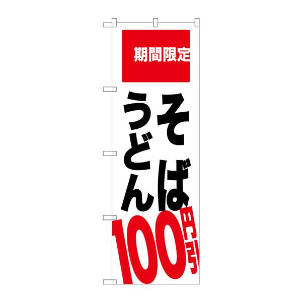 のぼり屋工房 のぼり SNB-2013 そば うどん 100円引 32013 (取寄品)