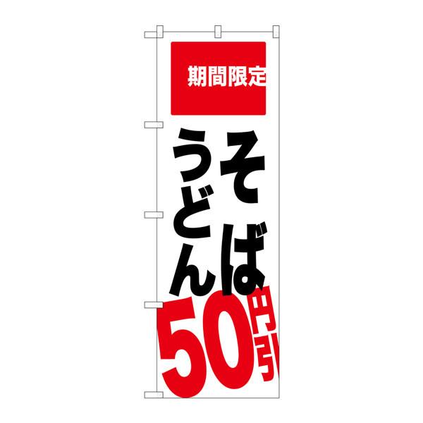のぼり屋工房 のぼり SNB-2014 そば うどん 50円引 32014 (取寄品)