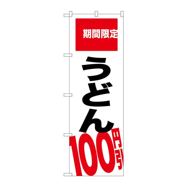 のぼり屋工房 のぼり SNB-2015 うどん100円引 期間限定 32015 (取寄品)