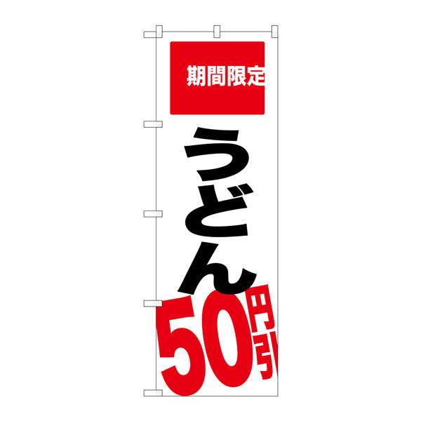 のぼり屋工房 のぼり SNB-2016 うどん 50円引 期間限定 32016 (取寄品)