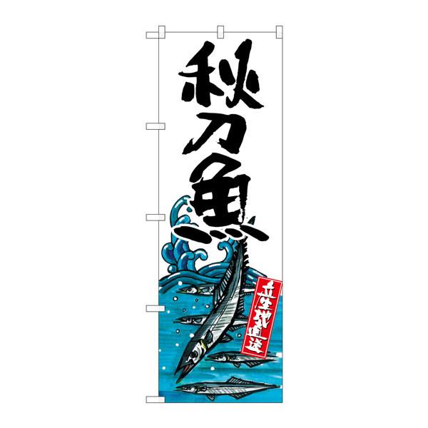 のぼり屋工房 のぼり SNB-2340 秋刀魚 産地直送 白 32340 (取寄品)