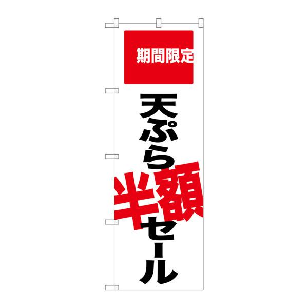 のぼり屋工房 のぼり SNB-2020 天ぷら半額セール 期間限定 32020 (取寄品)