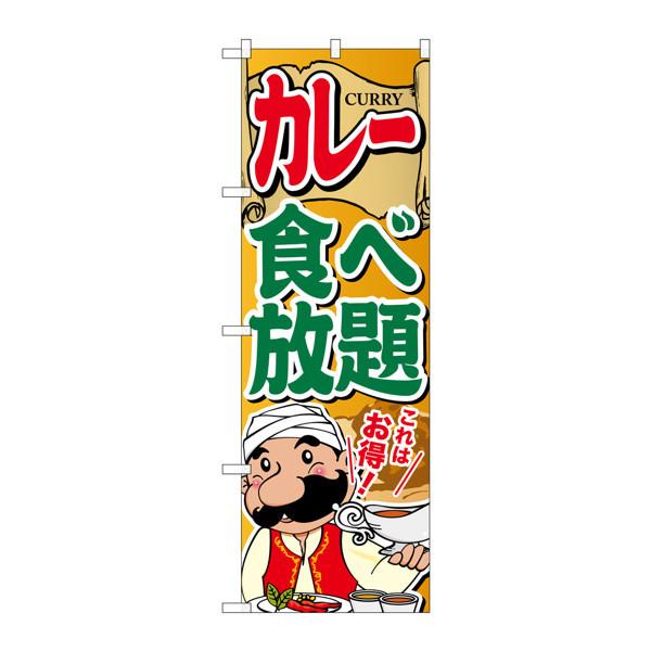 のぼり屋工房 のぼり SNB-2055 カレー食べ放題 32055 (取寄品)