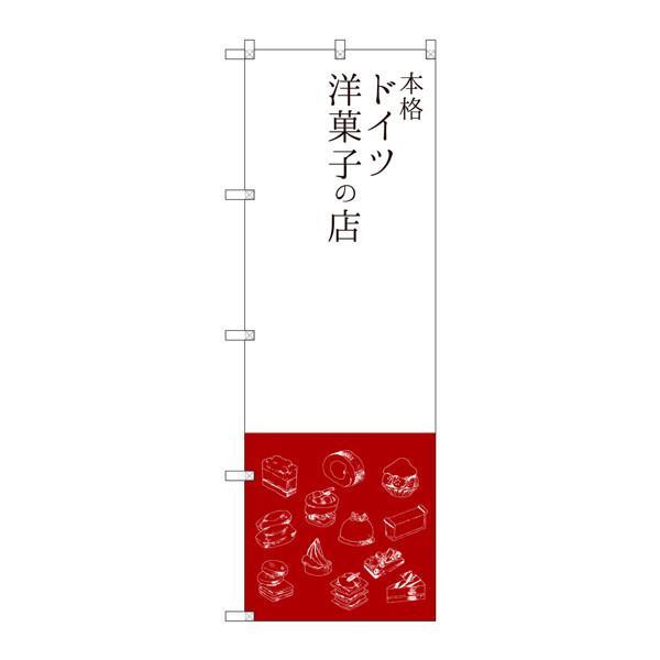 のぼり屋工房 のぼり SNB-2793 本格ドイツ洋菓子の店 32793 (取寄品)