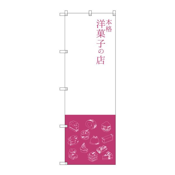 のぼり屋工房 のぼり SNB-2795 本格洋菓子の店 32795 (取寄品)