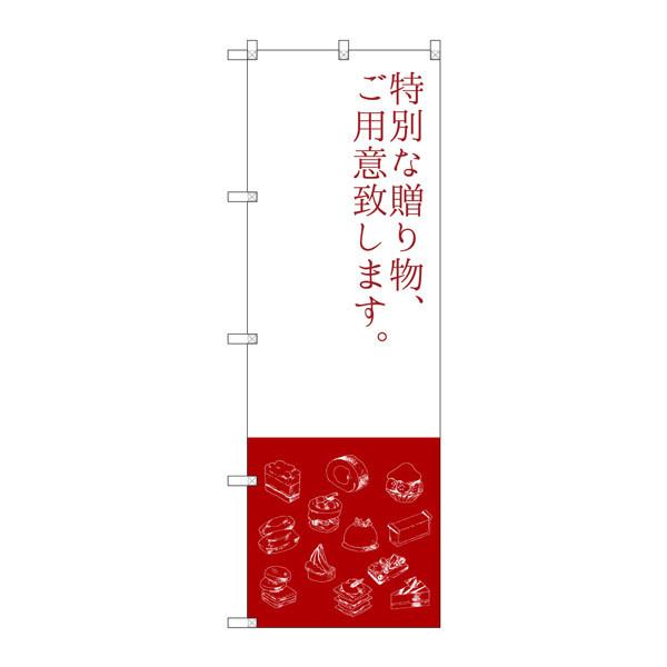 のぼり屋工房 のぼり SNB-2797 特別な贈り物 32797 (取寄品)