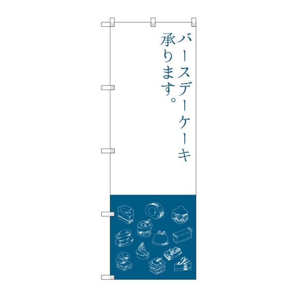のぼり屋工房 のぼり SNB-2798 バースデーケーキ 32798 (取寄品)