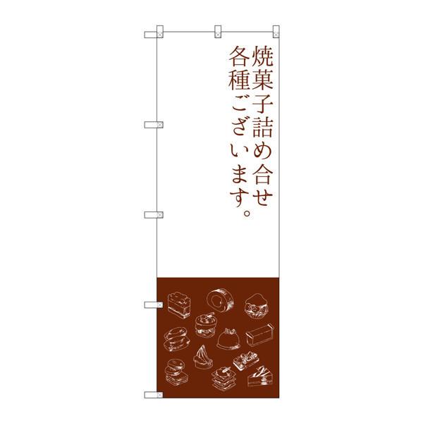 のぼり屋工房 のぼり SNB-2800 焼菓子詰め合わせ 32800 (取寄品)