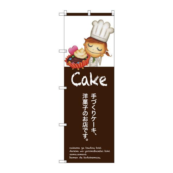 のぼり屋工房 のぼり SNB-2801 手作りケーキ 32801 (取寄品)