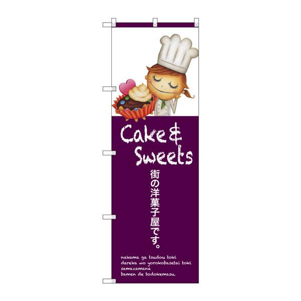 のぼり屋工房 のぼり SNB-2802 街の洋菓子屋です 32802 (取寄品)