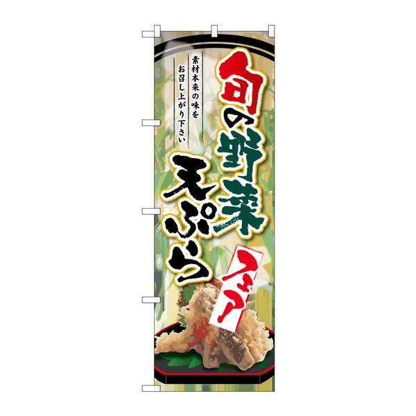 のぼり屋工房 のぼり SNB-2145 旬の野菜天ぷらフェア 32145 (取寄品)