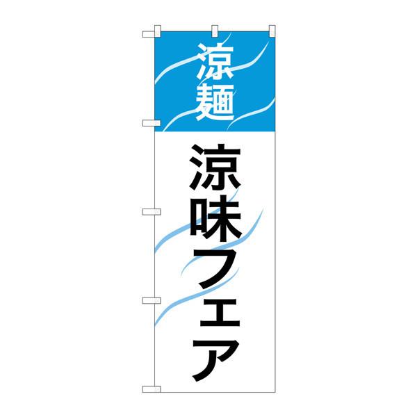 のぼり屋工房 のぼり SNB-2156 涼麺 涼味フェア 32156 (取寄品)