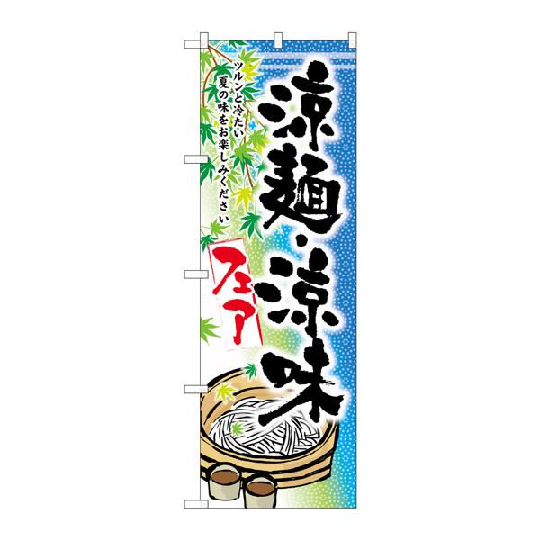 のぼり屋工房 のぼり SNB-2157 涼麺・涼味フェア 32157 (取寄品)