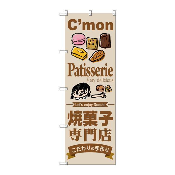 のぼり屋工房 のぼり SNB-2851 焼菓子専門店 32851 (取寄品)