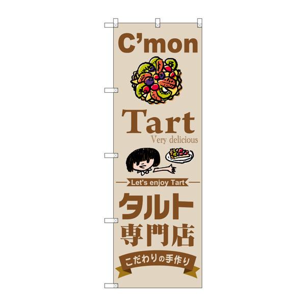 のぼり屋工房 のぼり SNB-2853 タルト専門店 32853 (取寄品)