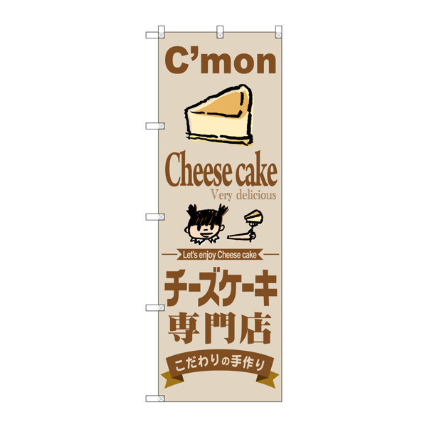 のぼり屋工房 のぼり SNB-2854 チーズケーキ専門店 32854 (取寄品)