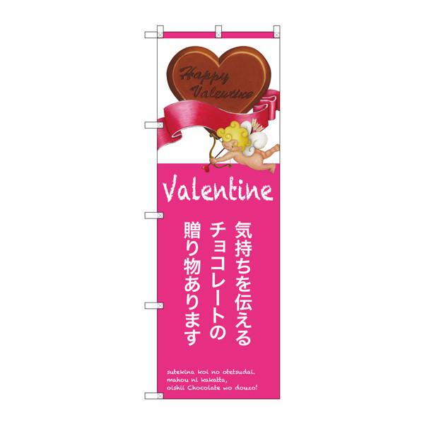のぼり屋工房 のぼり SNB-2813 気持ちを伝えるチョコレート 32813 (取寄品)