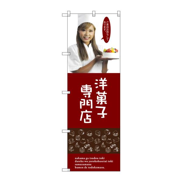 のぼり屋工房 のぼり SNB-2825 洋菓子専門店(女性スタッフ) 32825 (取寄品)