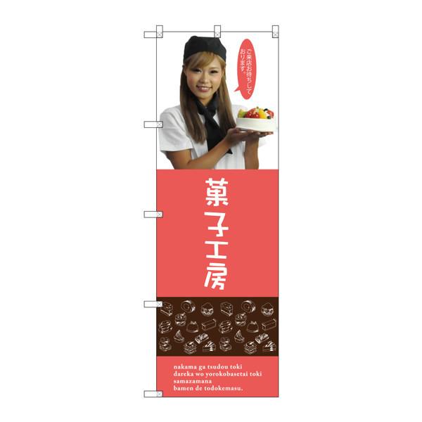 のぼり屋工房 のぼり SNB-2826 菓子工房(女性スタッフ) 32826 (取寄品)
