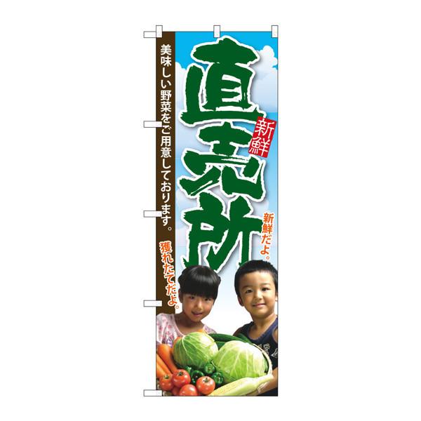 のぼり屋工房 のぼり SNB-2207 直売所 子供写真 32207 (取寄品)
