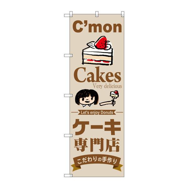 のぼり屋工房 のぼり SNB-2850 ケーキ専門店 32850 (取寄品)