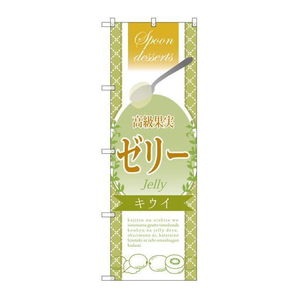 のぼり屋工房 のぼり SNB-2870 高級果実ゼリー キウイ 32870 (取寄品)