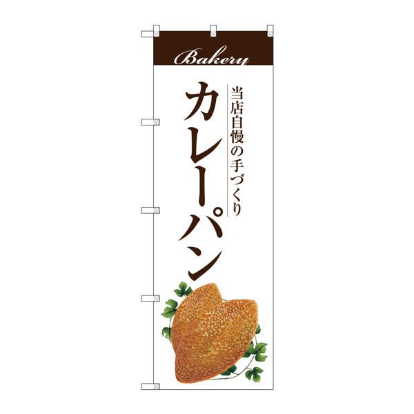 のぼり屋工房 のぼり SNB-2892 カレーパン 32892 (取寄品)