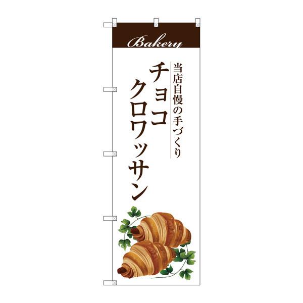 のぼり屋工房 のぼり SNB-2895 チョコクロワッサン 32895 (取寄品)