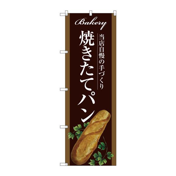 のぼり屋工房 のぼり SNB-2910 焼きたてパン 32910 (取寄品)