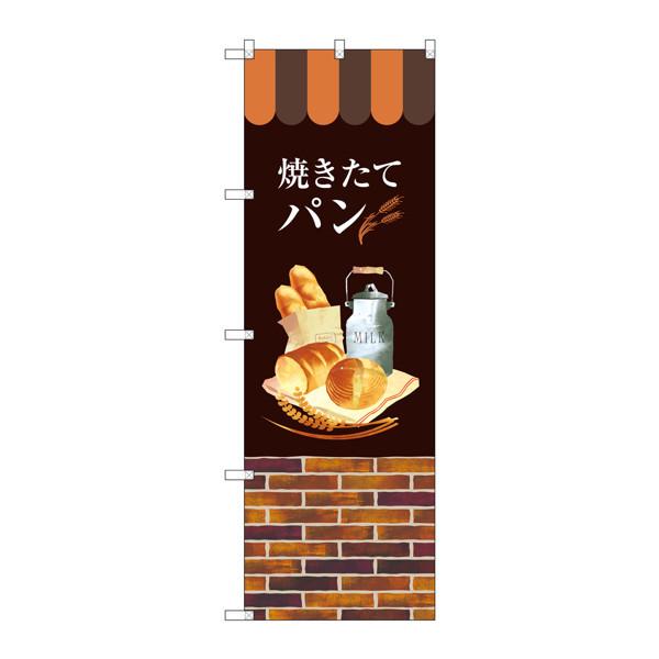 のぼり屋工房 のぼり SNB-2924 焼きたてパン 32924 (取寄品)
