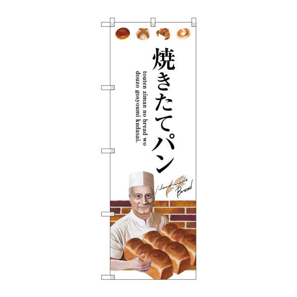 のぼり屋工房 のぼり SNB-2930 焼きたてパン 32930 (取寄品)
