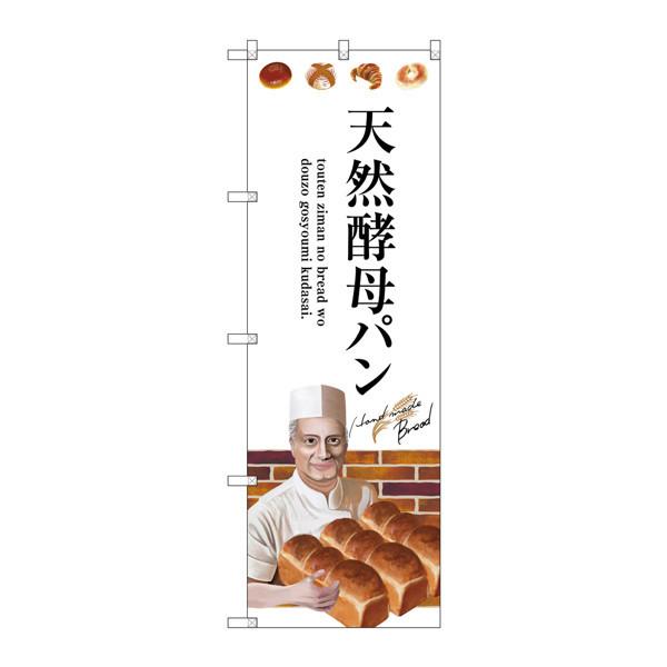 のぼり屋工房 のぼり SNB-2931 天然酵母パン 32931 (取寄品)