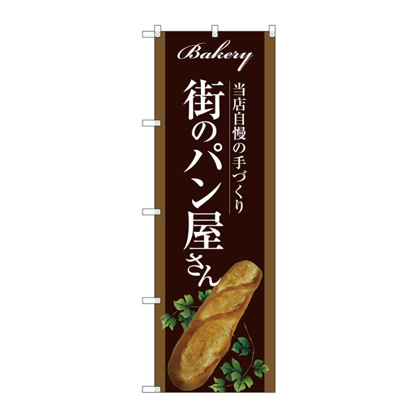 のぼり屋工房 のぼり SNB-2911 街のパン屋さん 32911 (取寄品)