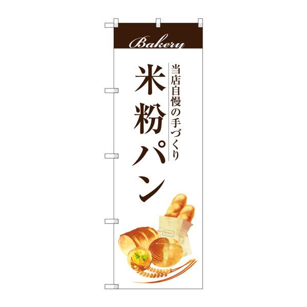 のぼり屋工房 のぼり SNB-2950 米粉パン 32950 (取寄品)
