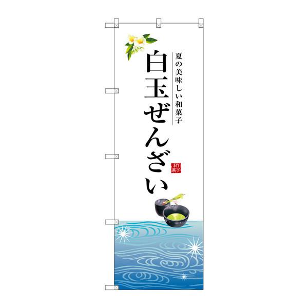 のぼり屋工房 のぼり SNB-2967 白玉ぜんざい 32967 (取寄品)