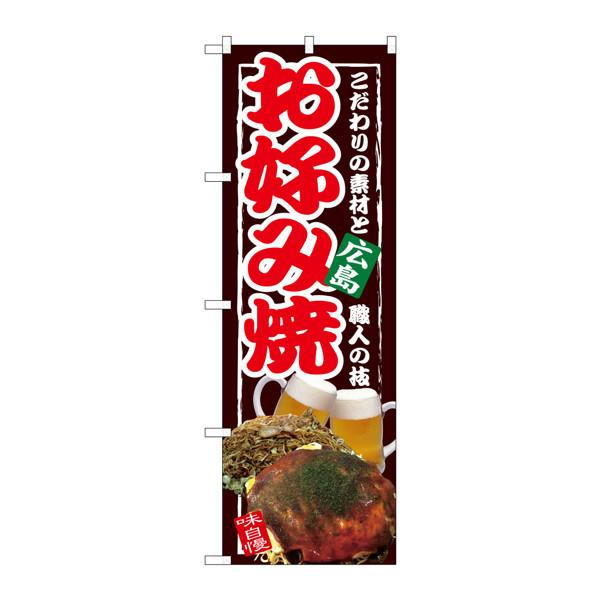 のぼり屋工房 のぼり SNB-2584 お好み焼 広島 32584 (取寄品)