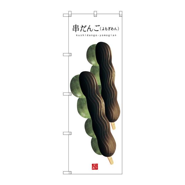 のぼり屋工房 のぼり SNB-2999 串だんご(よもぎ)(白地) 32999 (取寄品)