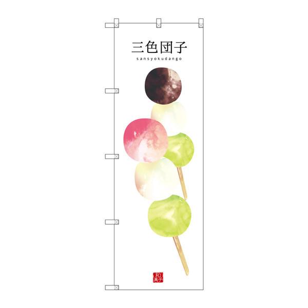 のぼり屋工房 のぼり SNB-3000 三色団子(白地) 33000 (取寄品)
