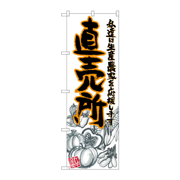 のぼり屋工房 のぼり SNB-2381 直売所 橙 イラスト 32381 (取寄品)