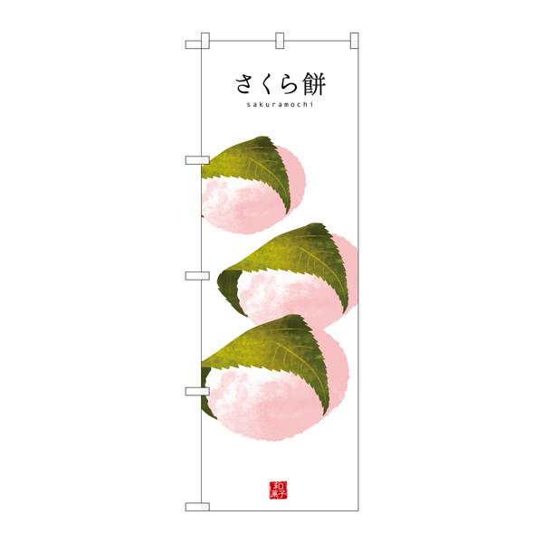 のぼり屋工房 のぼり SNB-3001 さくら餅(白地) 33001 (取寄品)
