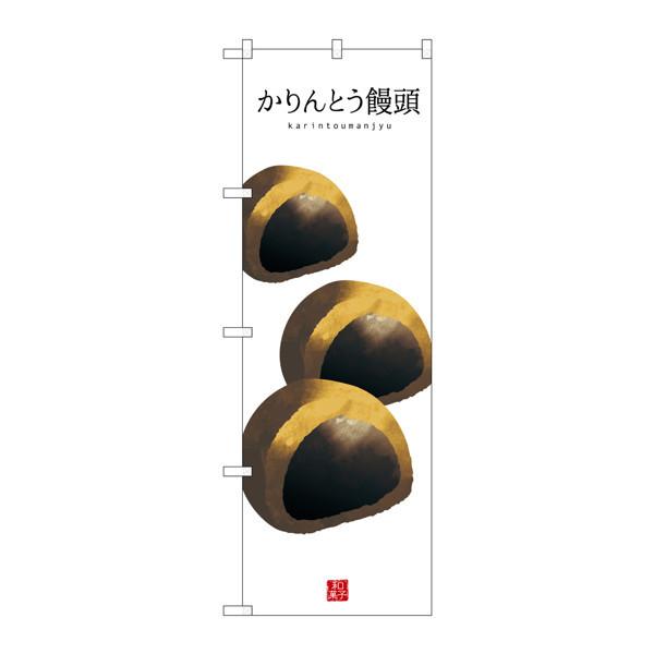のぼり屋工房 のぼり SNB-3003 かりんとう饅頭(白地) 33003 (取寄品)