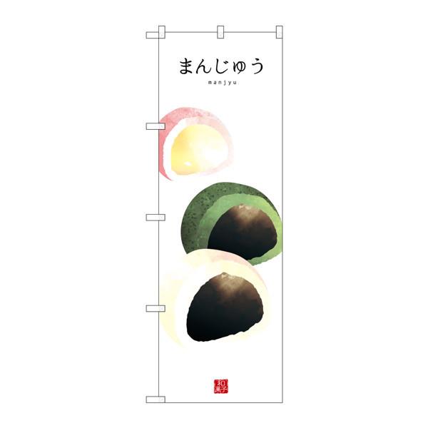 のぼり屋工房 のぼり SNB-3004 まじゅう(白地) 33004 (取寄品)
