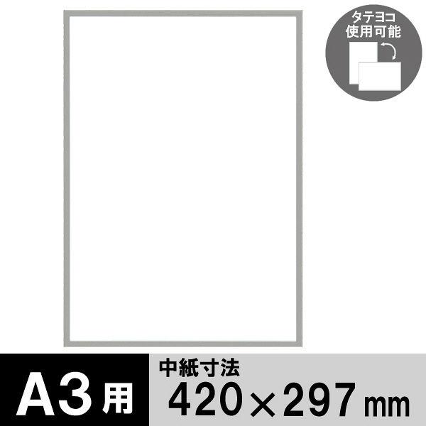 ワンロックフレーム A3 シルバー 20368638 アートプリントジャパン