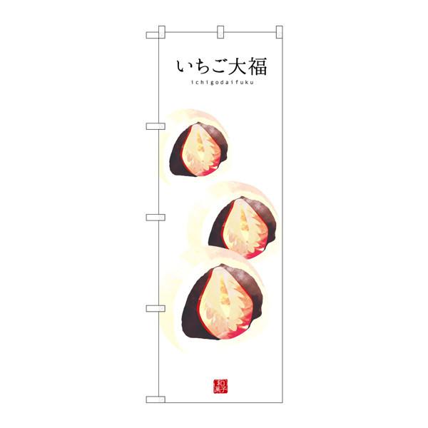 のぼり屋工房 のぼり SNB-3006 いちご大福(白地) 33006 (取寄品)