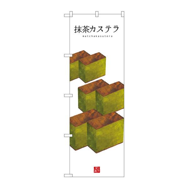 のぼり屋工房 のぼり SNB-3011 抹茶カステラ(白地) 33011 (取寄品)
