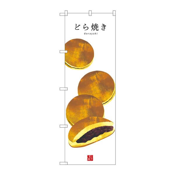 のぼり屋工房 のぼり SNB-3012 どら焼き(白地) 33012 (取寄品)