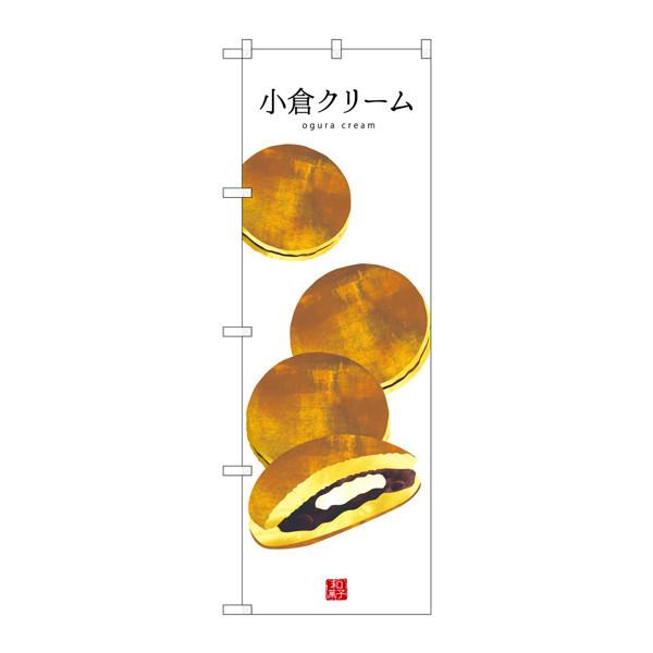 のぼり屋工房 のぼり SNB-3013 小倉クリーム(白地) 33013 (取寄品)